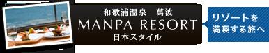 和歌山和歌の浦温泉 萬波 MANPAリゾート