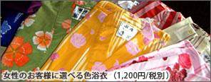 女性のお客様に選べる色浴衣(1,200円/税別)をどうぞ
