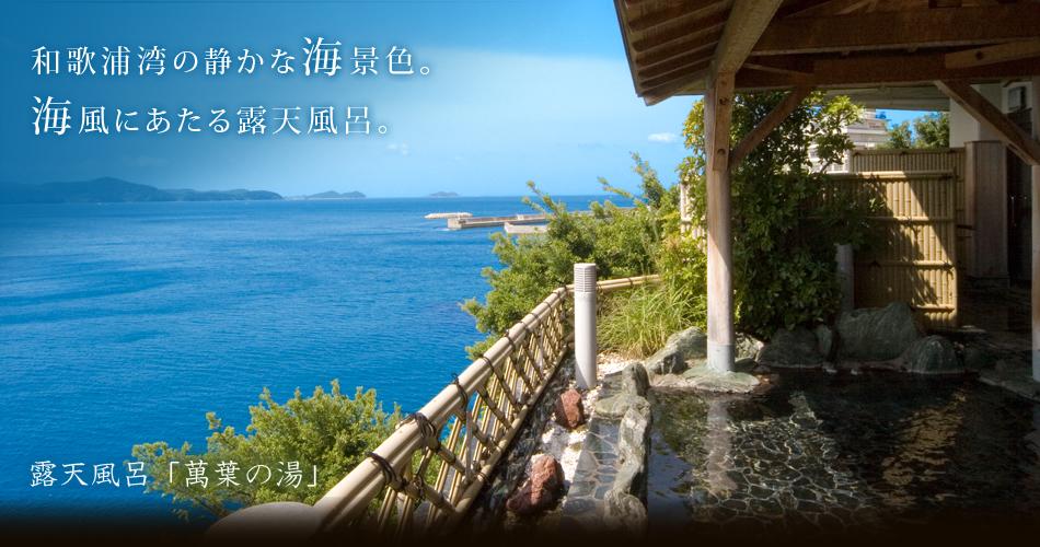 和歌浦湾の静かな海景色。海風にあたる露天風呂。露天風呂「萬葉の湯」