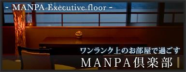 ワンランク上のお部屋で過ごす/MANPA倶楽部