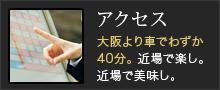 交通アクセス/大阪より車でわずか40分 和歌山までの交通案内